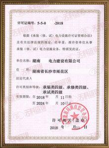 承装(修.试)电力设施许可证