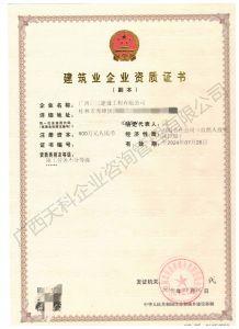 劳务乐动体育网址证书