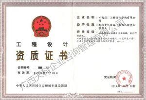 工程设计乐动体育网址证书
